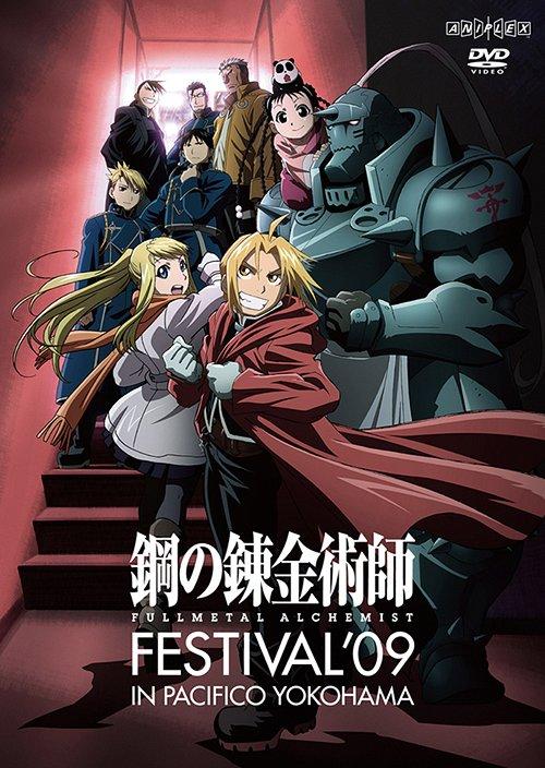 鋼の錬金術師 Festival '09 / アニメ
