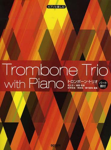 トロンボーン・トリオ ピアノと...