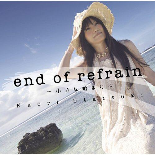 end of refrain ~小さな始まり...