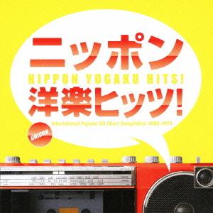 ニッポン洋楽ヒッツ! ORICON洋楽...