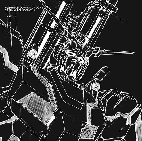 [140521]『机动战士高达 UC独角兽』原声集OST4/音乐:澤野弘之[320K][动漫花园]