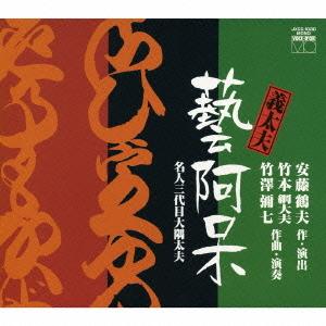 第15回芸術祭音楽部門、芸術祭賞...