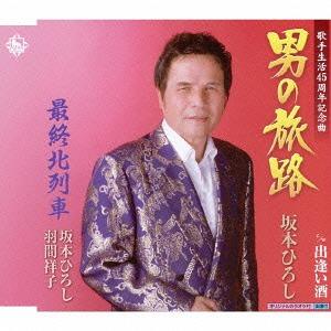 男の旅路 坂本ひろし、羽間祥子 ...