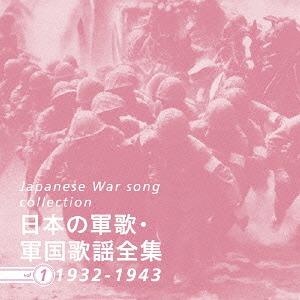 日本の軍歌・軍国歌謡全集 vol.1...