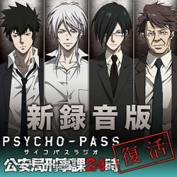 新録音版PSYCHO-PASSラジオ 公安...