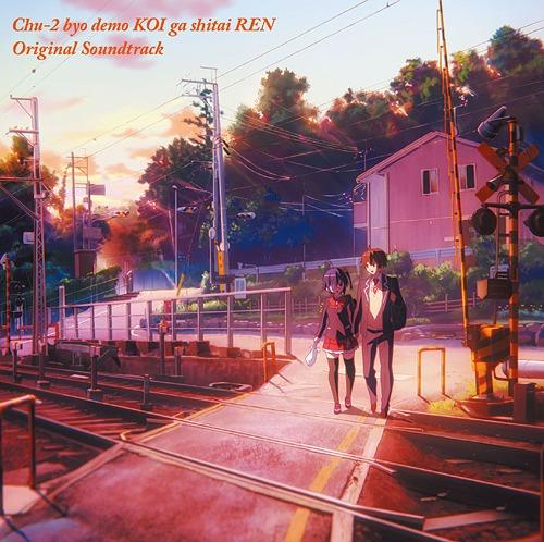 [140402] TVアニメ「中二病でも恋がしたい!戀」オリジナルサウンドトラック(OST) (320K/FLAC+BK)