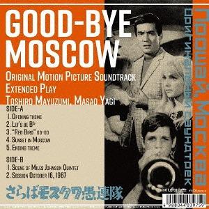 さらばモスクワ愚連隊 e.p. [限...