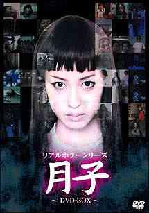 及川奈央 主演 リアルホラーシリーズ DVD-BOX