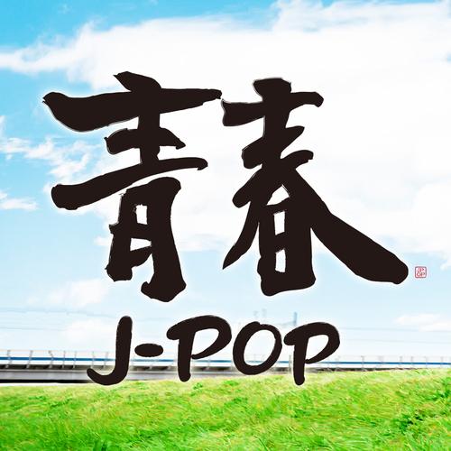 青春j pop オムニバス cdアルバム neowing