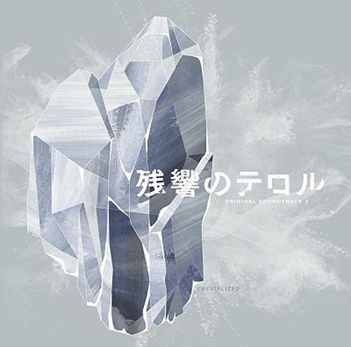 [141022] TVアニメ「残�のテロル」オリジナルサウンドトラック2(OST 2) -crystalized-/Yuuki Ozaki, Aimer (320K)海报