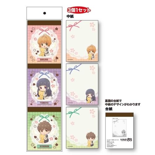 ぎゅぎゅっと 3P メモ帳 カードキャプターさくら クリアカード編 A /