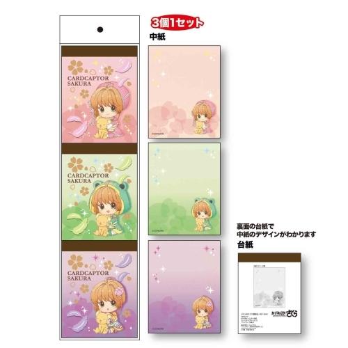 ぎゅぎゅっと 3P メモ帳 カードキャプターさくら クリアカード編 B /