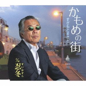 かもめの街/忍冬 (すいかずら) ...