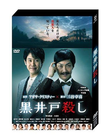 黒井戸殺し TVドラマ DVD - Neow...