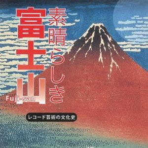 素晴らしき 富士山 オムニバス C...
