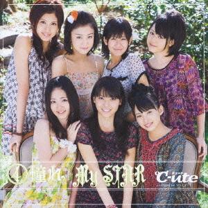 4憧れ My STAR [通常盤] ℃-ute C...