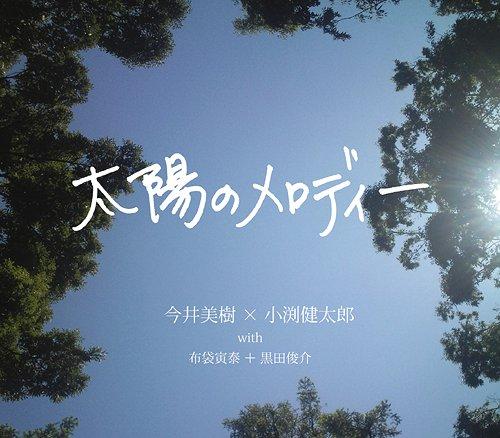 太陽のメロディー 今井美樹 × 小...