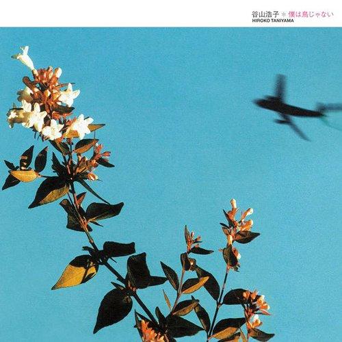 僕は鳥じゃない [Blu-spec CD] ...