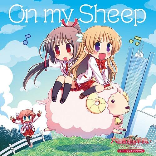 大圖書館的牧羊人 OP On my Sheep 白崎鶫女主角翻唱版