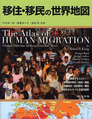 移住・移民の世界地図 / 原タイ...