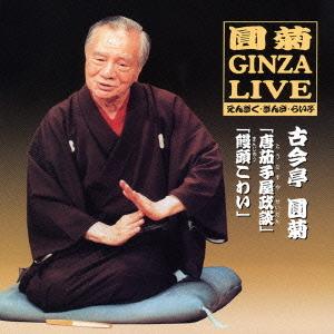 圓菊 GINZA LIVE 2 古今亭圓菊 C...