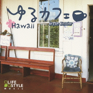 ゆるカフェ~ハワイ~ ブライア...