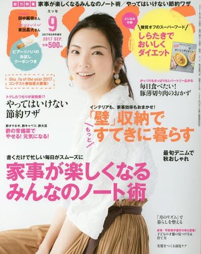 マガジンの田中涼子さん
