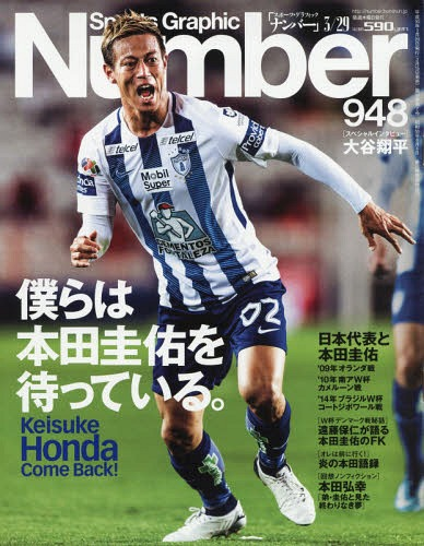 Sports Graphic Number (スポー...