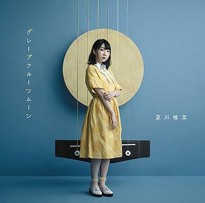 洋服が素敵な夏川椎菜さん