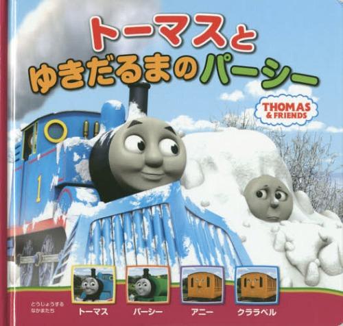 トーマスとゆきだるまのパーシー thomas friends トーマスの新テレビ