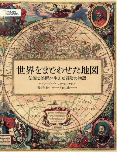 世界をまどわせた地図 / 原タイ...