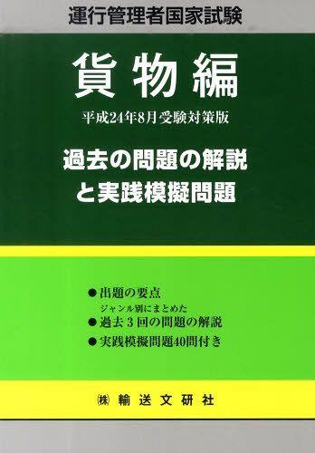 / 輸送文研社 [本/雑誌] 貨物編 過去の問題の解説と実践模擬問題 (運行管理者国家試験)