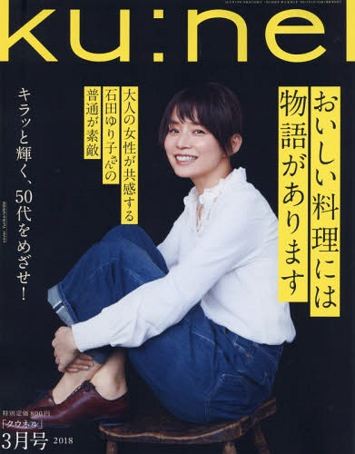 石田ゆり子さんの画像その8