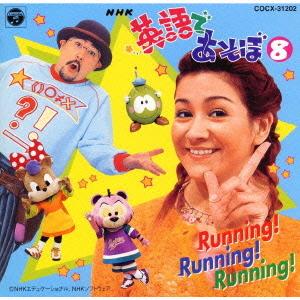NHK英語であそぼ Running! Running! Running! ファミリー CDアルバム ...