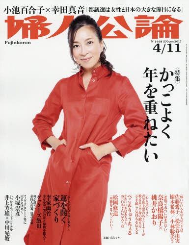 洋服が素敵な佐藤かおりさん