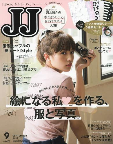 髪のアクセサリーが素敵な川口春奈さん