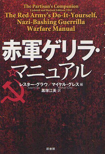赤軍ゲリラ マニュアル 原タイトル the red army s do it yourself