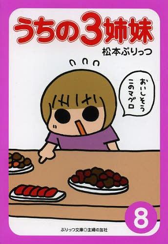 うちの3姉妹 8 (ぷりっつ文庫) 松本ぷりっつ/著 本/雑誌 - Neowing