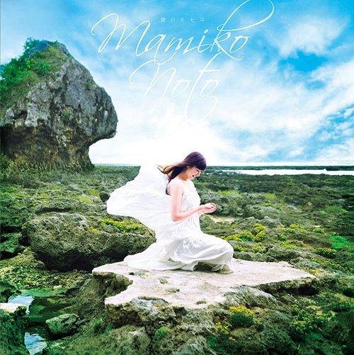 青のキセキ [CD+DVD] 能登麻美子...