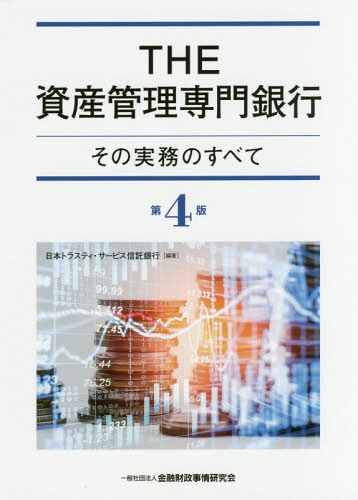 THE資産管理専門銀行 その実務の...