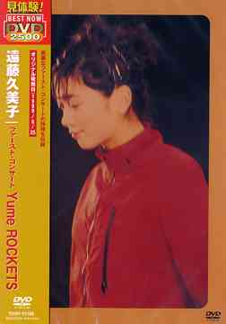 1st Concert Yume ROCKETS 1999.5.03 at Nihonseinenkan / 遠藤久美子