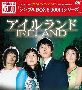 アイルランド DVD-BOX TVドラマ ...
