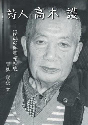詩人 高木護 浮浪の昭和精神史 ...