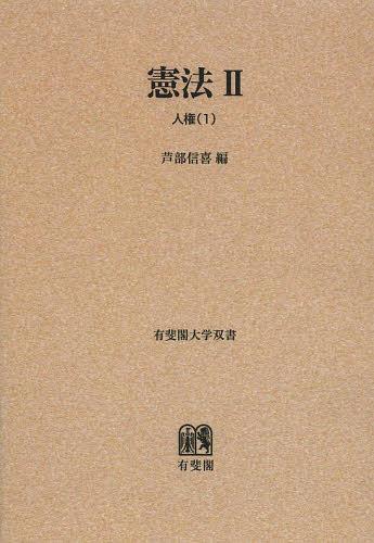 憲法 2 オンデマンド版 (有斐閣...