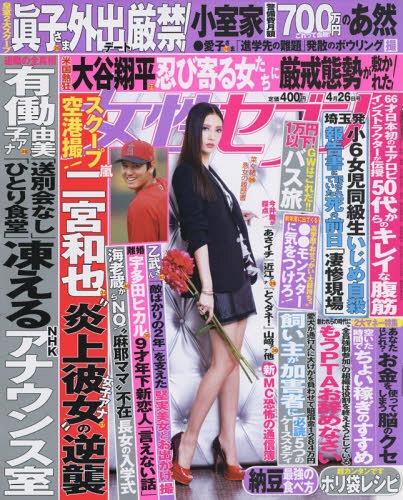 セブン 号 女性 最新 週刊女性セブン 2021年6/3号