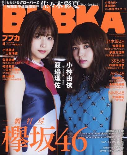 本/雑誌] BUBKA (ブブカ) 2018年...