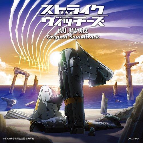 [120321] ストライクウィッチーズ劇場版 オリジナルサウンドトラック(OST) (320K+BK)【动漫花园】