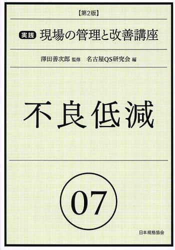 実践現場の管理と改善講座 07 澤...