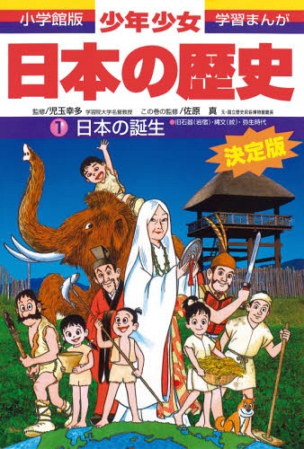 学習まんが 少年少女 日本の歴史...