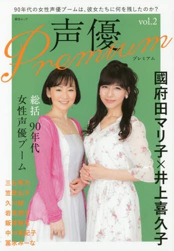 声優Premium(プレミアム) Vol.2 ...